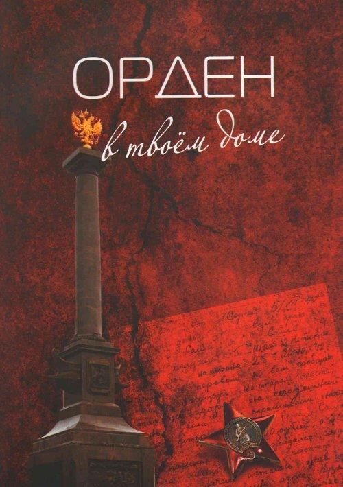 Обложка книги - Орден в твоем доме