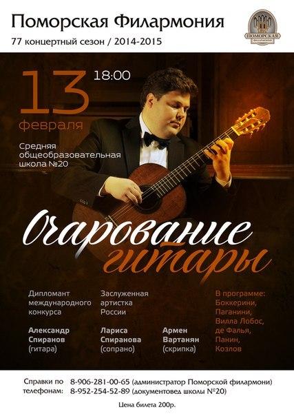 Концерт поморской филармонии