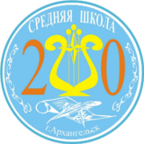 МБОУ СШ №20